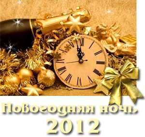 Где справить новый год ?