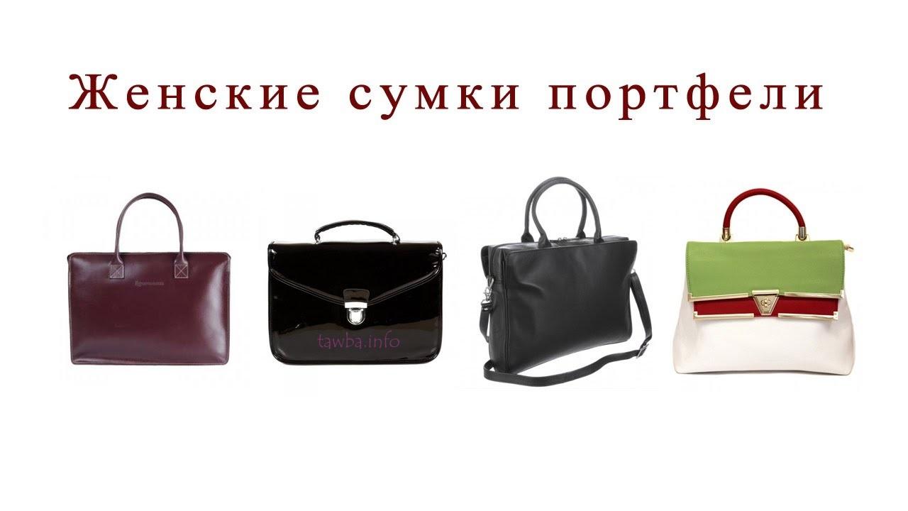 Правильный выбор женской сумки портфеля