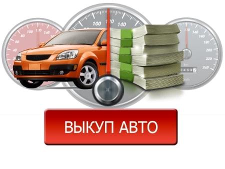 Грамотный выкуп автомобиля