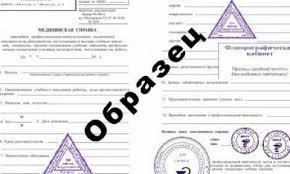 oformlenie-medicinskix-spravok-086u-v-moskve
